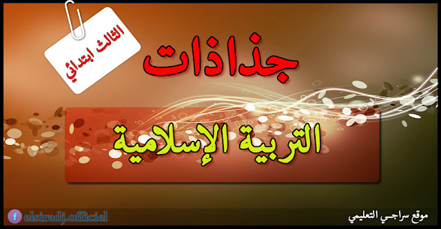 جذاذات التربية الإسلامية للمستوى الثالث