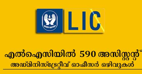 LIC Recruitment 2019 -590, AAO vacancy.