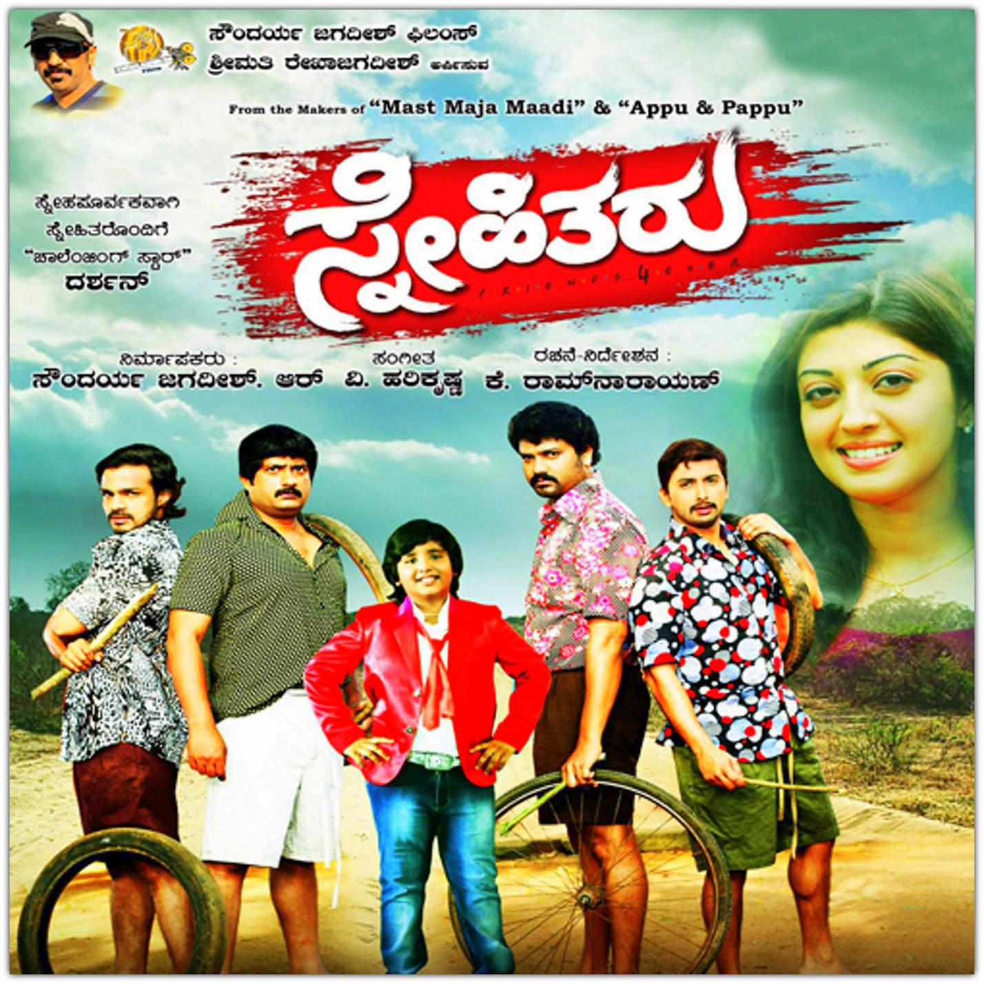 Am A Rider Full Song Download: Kannada Mp3 Songs: Snehitharu (2012) Kannada Movie Mp3 Songs