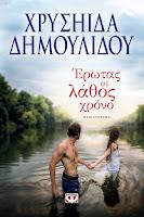 http://www.culture21century.gr/2017/06/erwtas-se-lathos-xrono-ths-xryshidas-dhmoylidoy-book-review.html