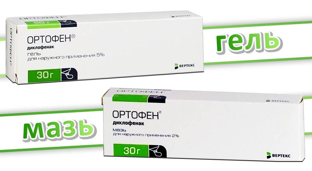 Ортофен гель и мазь