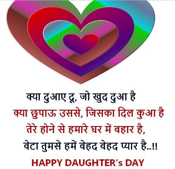 daughters day shayari images, daughters day images collection