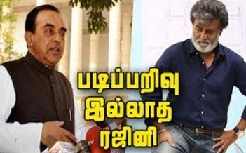 ubramanian Swamy Talk About Rajinikanth