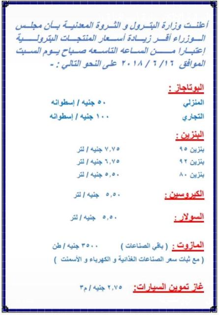 تعرف على جميع الأسعار الجديدة للمنتجات البترولية 16/6/2018 بعد الزيادة