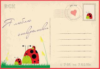 """Задание """"Я ❤ открытки"""" до 7 февраля"""