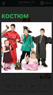 Группа людей одеты в костюмы, мальчик изображает пирата, на другом слишком длинный пиджак, девушка с саблей и другие