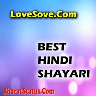 Lovesove.com best sad love shayari in hindi