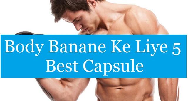 5 Body Banane Ke Liye Capsule ki List