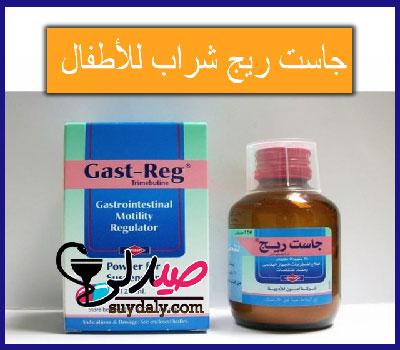 دواء جاست ريج شراب للرضع gast reg syrup