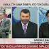 Σάββας Καλεντερίδης: Γιατί η Τουρκία δεν θα επιτεθεί στην Ελλάδα – Γνωρίζει ότι αν το κάνει, απειλείται με διαμελισμό