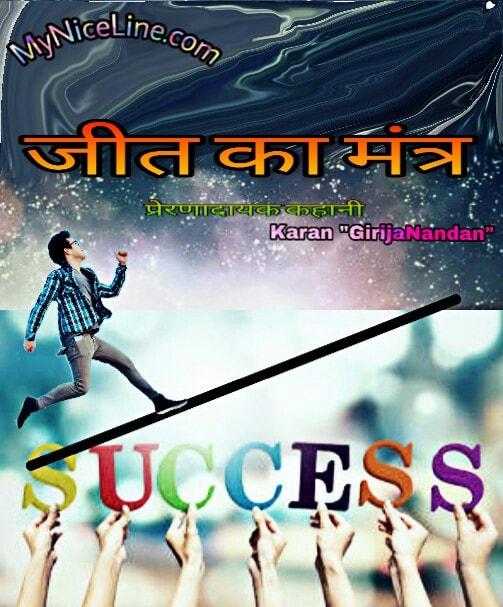 जीत का मंत्र एक प्रेरणादायक कहानी | victory most popular short story in hindi