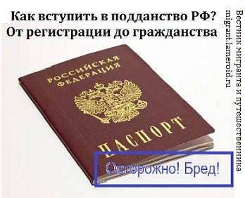 Как вступить в подданство РФ? От регистрации до гражданства