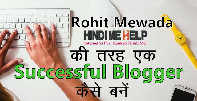 Rohit mewada sucessful blogger