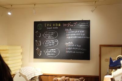 代々木八幡のベーグル屋 tecona bagel works ベーグルの固さ