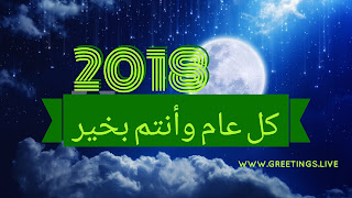 Big moon light sky View Happy new year 2018 Greeting Wishes in Arabic language