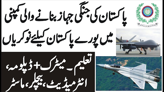 Job in Pakistan Aeronautical Complex 2019 PAF Jobs 2019