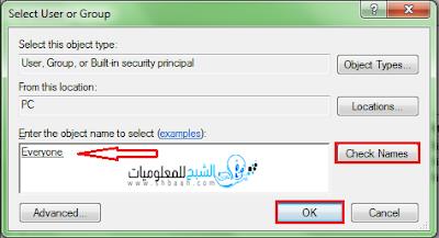 طريقة رائعة لحماية ملفاتك من المتطفلين على حاسوبك دون الاحتياج إلى أى برامج