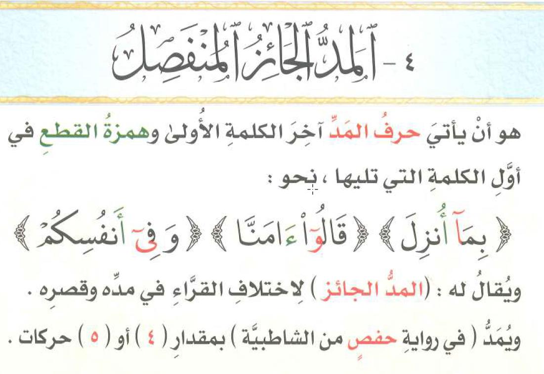 كتاب تيسير الرحمن فى تجويد القران