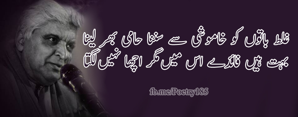 Urdu Poetry Cover