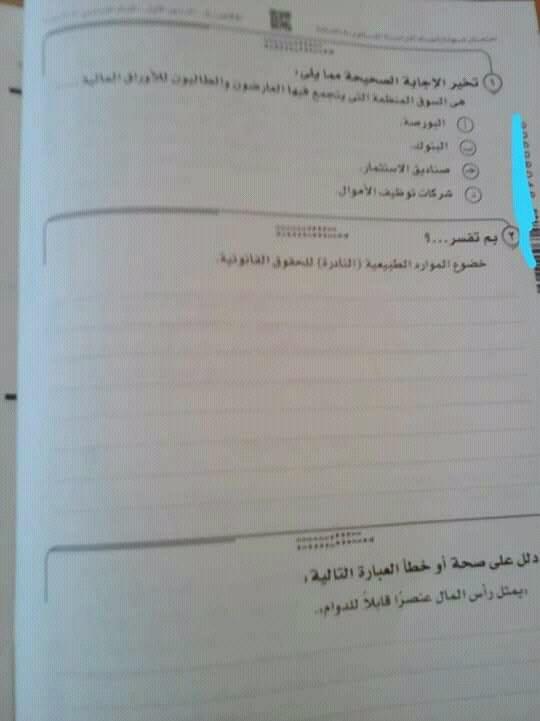 اجابتة امتحان الاقتصاد للصف الثالث الثانوي 2018 3