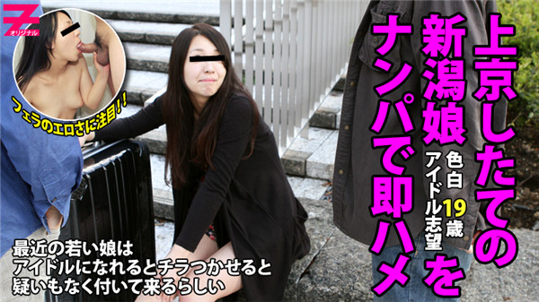 UNCENSORED HEYZO 0083 上京したての新潟娘をナンパで即ハメ – 夏帆, AV uncensored