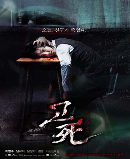 [K-Movie]Death Bell (2008
