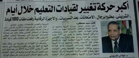 وزير التعليم باق بمنصبه وسيقود اكبر حركة لتغيير القيادات بالديوان والمديريات التعليمية عقب العيد