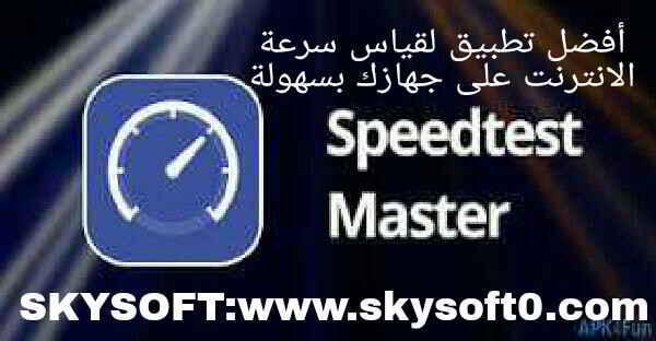 تطبيق Speed Test Master premium مهكر لقياس سرعة النت الحقيقية على هاتفك الاندرويد اخر تحديث