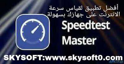 افضل برنامج لقياس سرعة النت للاندرويد,برنامج لقياس سرعة النت,قياس سرعة النت الحقيقية,قياس سرعة النت على جهازك,Speed Test Master,Speed Test Master apk,