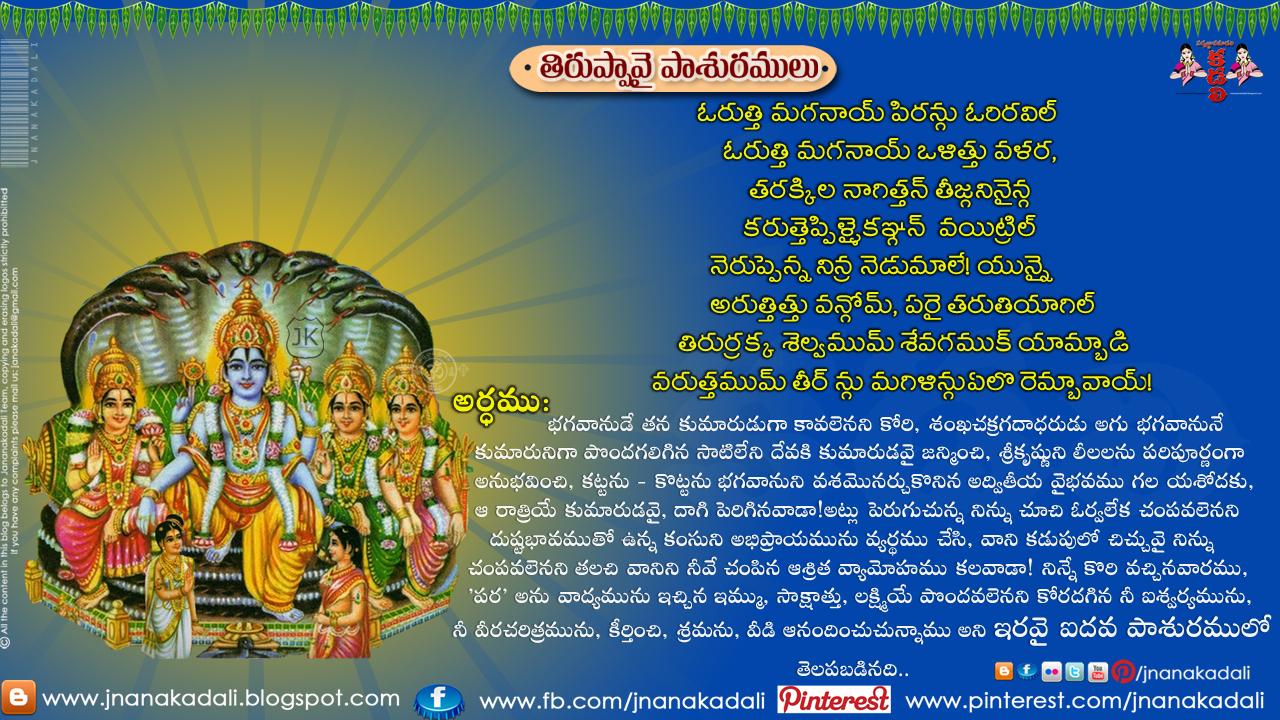 Thiruvempavai Lyrics In English Pdf Download