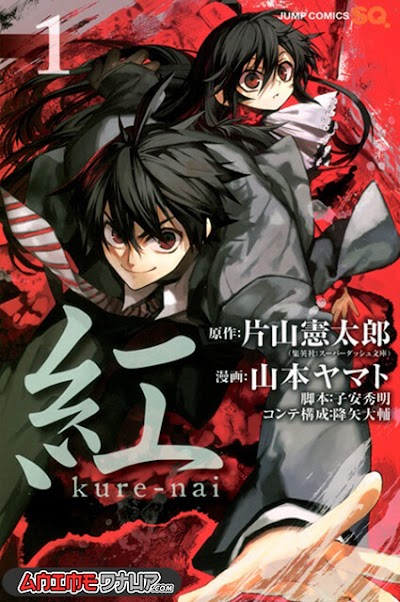 Kure-nai (10/10) [Manga] [Español]