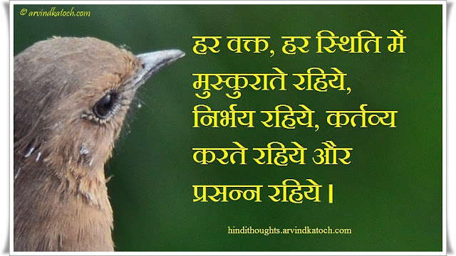 Hindi Thought, Image, Every time, in every situation, keep smiling,