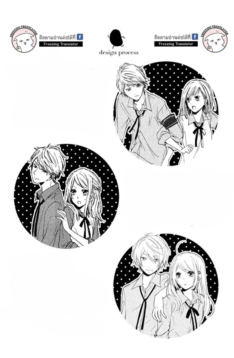 Chiaki-Sempai no Iu Toori - หน้า 51