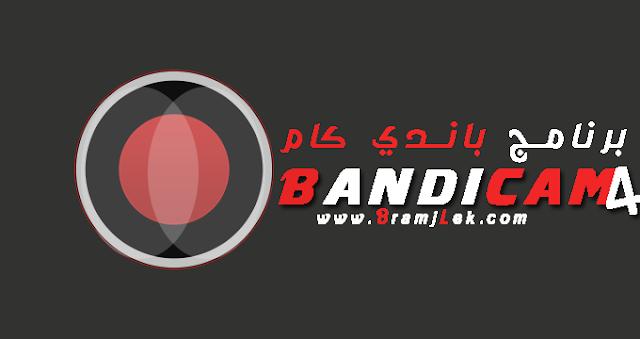 تحميل Bandicam