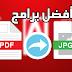 أفضل برامج مجانية لتحويل ملف PDF إلي صورة JPG بسهولة