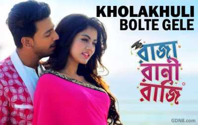 Bengali Movie Download