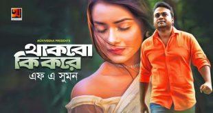 Bole De Amake thakbo ki kore Bangla Mp3 Song