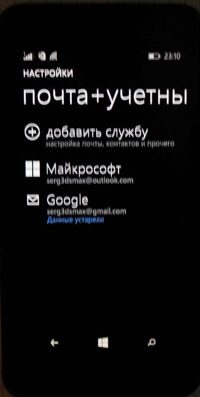 Настройки - Почта+учетные записи.