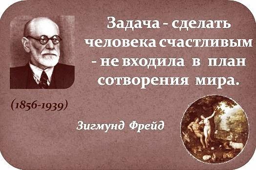 цитата Фрейда о счастье