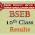 biharboard.ac.in Bihar 10th Class Results 2017 BSEB Matric Result 2017