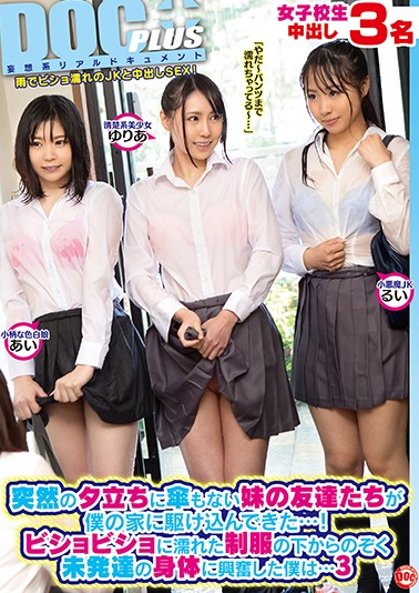 RTP-098 My Sister's Friends Who Have No Umbrella In Sudden Shower Rushed Into My House …!I Am Excited From An Underdeveloped Body Peeping From Under A Uniform Wetted By Bisho-bashi … 3