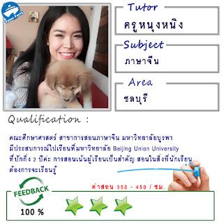 หาครูสอนพิเศษที่บ้านพัทยา ชลบุรี ต้องการเรียนภาษาจีนที่บ้าน Tutor Ferryรับสอนพิเศษที่บ้าน