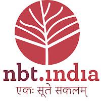 National Book Trust Recruitment