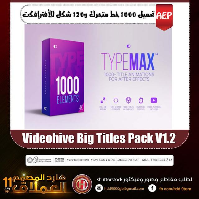 تحميل 1000 خط متحرك و120 شكل للأفترإفكت | Videohive Big Titles Pack V1.2