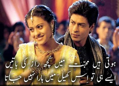 Romantic Poetry | Romantic Poetry Images | Shayari | Poetry | Urdu Poetry World,Urdu Poetry,Sad Poetry,Urdu Sad Poetry,Romantic poetry,Urdu Love Poetry,Poetry In Urdu,2 Lines Poetry