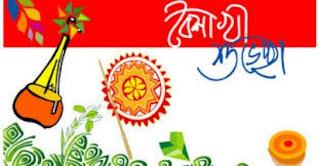 পহেলা বৈশাখ নতুন বছরের শুভেচ্ছা কবিতা subho noboborsho wishes