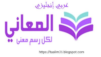 تحميل تطبيق معجم المعاني عربي إنجليزي النسخة المدفوعة و المجانية