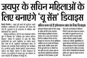 Vardhaman Infotech entrepreneurship development in Dainik Bhaskar News