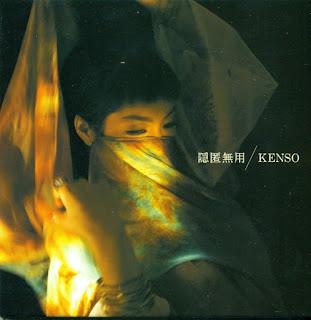 Kenso - 2012 - Intokumuyou (Rare & Unreleased)