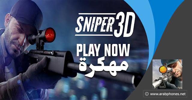 تحميل لعبة القناص Sniper 3D Assassin مهكرة للاندرويد آخر اصدار